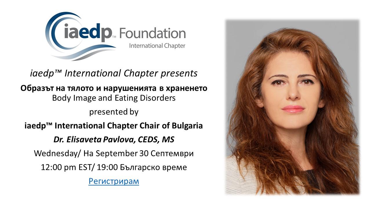Bulgarian Webinar Sept 30 2020